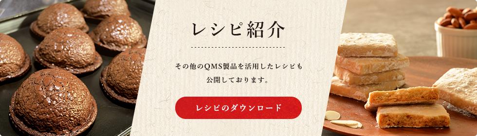 レシピ紹介 その他のQMS製品を活用したレシピも公開しております。
