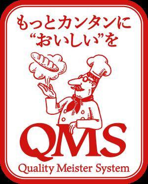 もっとカンタンにおいしいを QMS